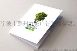宁波样本宣传册设计印刷