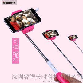 REMAX 睿量带线自拍杆 自拍神器 有线自拍杆 线控自拍杆 无需蓝牙