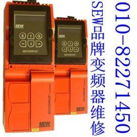 SEW变频器维修北京 伟肯 三洋 西门子 三菱 力士乐变频器主板维修