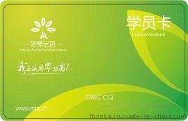 重庆会员积分卡制作公司