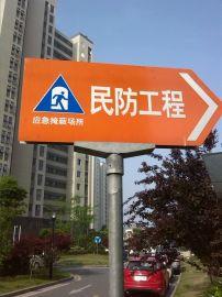 南京民防工程标识牌
