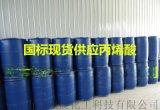 山东丙烯酸生产厂家 齐鲁石化国标级丙烯酸