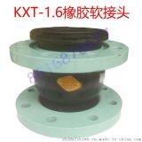 橡胶软接头KXT型法兰软接头上海松江软接上头可曲挠软接头金盾喷头