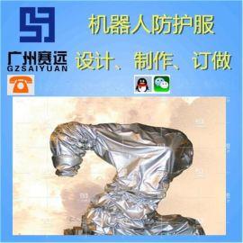 搬运机器人防尘服,库卡机器人防护