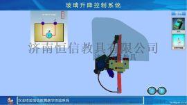 山東玻璃升降器虛擬模擬教學系統 汽車教學軟體