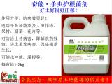 河南奋能生态 护根剂 生根剂 杀虫护根剂 微生物菌剂