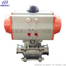 Q681F-16P气动快装式球阀 卫生级气动球阀 气动阀门