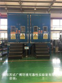 恒定湿热试验 南京苏试广博实验室 第三方环境可靠性实验室