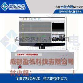 盈极YJ-303防入侵光纤周界系统 安防边界警戒