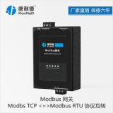 Modbus 網關  康耐德工業級Modbus TCP 互轉 Modbus RTU/ASCII
