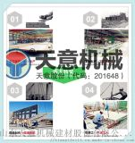 全自动混凝土预制构件设备、天意机械PC生产线