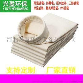 涤纶针刺毡布袋高温滤袋锅炉除尘器滤袋兴盈环保