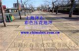 供应新乡压印砼/杭州压花砼/混凝土压模地坪施工