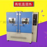 高低温湿热交变试验箱 GDJS-030A