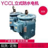 现货供应YCCL160M1-8/3KW防水电机
