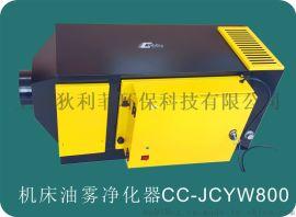 机床油雾净化器 油烟收集器 工业冷却油雾过滤系统