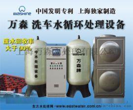 洗车循环水处理(EPT-5110)设备