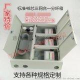 48芯三網合一網路分線箱48芯網路鐵皮箱子
