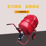 可移动式小型搅拌机 家用电动搅拌机 手推卧式搅拌机