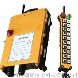 德克F21-20D無線工業遙控器/天車塔吊遙控器