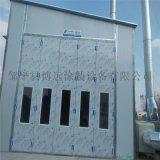 博远供应太和县大型机械喷漆房 挂车环保喷漆房