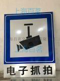 上海厂家定制铝制道路指示牌