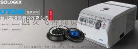 赛洛捷克CF1524R高速冷冻微量离心机中国总代