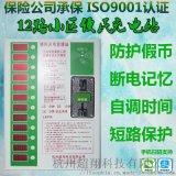 型號12A 小區智慧12路電動單車充電站生產商
