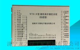 WTBK-IV型微机保护测控器直销价格
