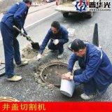 新疆巴音郭楞手推式井盖切割机新型井盖切割机效率高