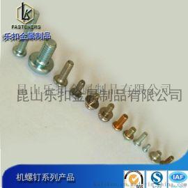 厂家直销十字盘头机螺钉、大扁头机丝、梅花防盗螺钉、非标小螺丝