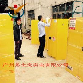 30加仑工业安全柜化学品  防爆柜防火消防设备