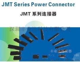 JMT系列片式连接器 可与FCI通用 pin可调整8电+28信