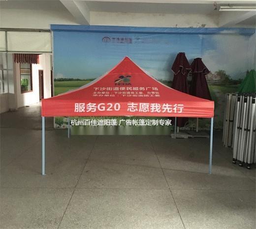 【在路上】 百佳廣告摺疊帳篷廠家助力杭州G20峯會