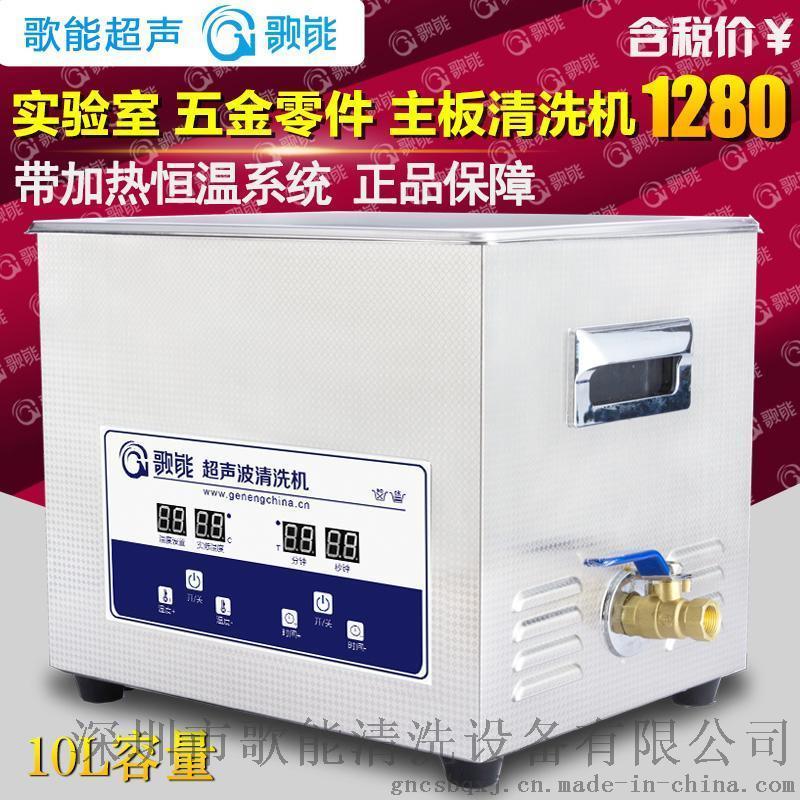 歌能清洗設備G-040S小型超聲波清洗機 家用清洗機價格