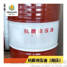 湖南46号抗磨液压油厂价销-合轩