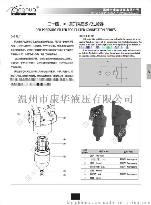 回油过滤器DFB-H油滤器GU-H管路过滤器