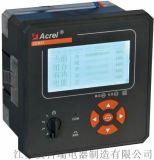 復費率電能統計表AEM42-F 分時有功計量表 樓宇分項計量電能表