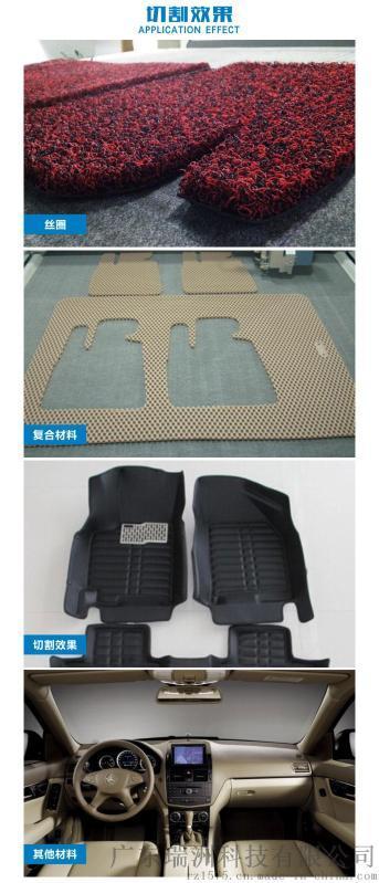 瑞洲科技汽车座垫 方向盘套切割机 反光垫圆刀裁切机汽车座套真皮布艺座套裁剪机