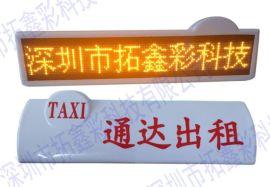 出租车的士led顶灯屏/车顶屏/广告屏/led车载屏厂家