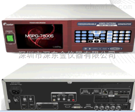 MSPG-7800S高清信号发生器
