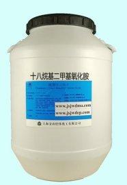 十八烷基二甲基氧化胺价格