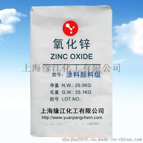 上海氧化锌厂涂料颜料用氧化锌间接法0号锌锭煅烧