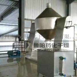 双锥回转真空干燥机粉体物料干燥机