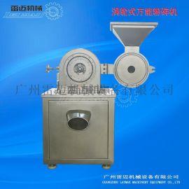 白糖食盐  不锈钢粉碎机 白糖  粉碎机 水冷不锈钢粉碎机