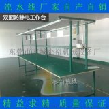供应防静电皮木板台维修台工作台包装台平板拉木板拉