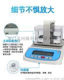 塑料密度計/塑料顆粒密度儀