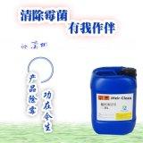 防霉清洁剂,广州防霉剂工地艾浩尔促销,清除霉菌,防霉清洁剂的作用,去霉剂价格