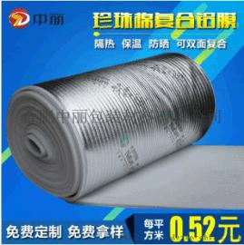 厂家批发定制 EPE珍珠棉复合铝箔 隔热保温包装材料 铝箔珍珠棉