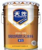 北京天佐钢结构防火涂料,防火2.5小时,保验收